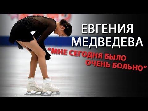 """Евгения Медведева: """"Мне сегодня было очень больно"""""""