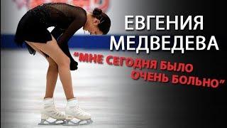 Евгения Медведева Мне сегодня было очень больно