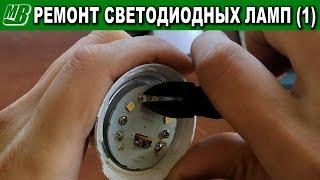 Простой ремонт светодиодной лампы если сгорел светодиод