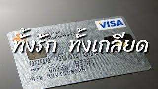 วิธี ใช้บัตรเครดิต ให้ได้ประโยชน์สูงสุด ไม่มีหนี้ ไม่ต้องเสียดอกเบี้ย และได้ของแถมอีกต่างหาก