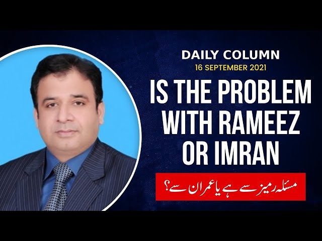 Is the problem with Rameez or Imran? | Daily Column | Asif Mehmood | 9 News HD