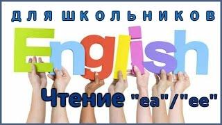 Английский язык чтение [ea] / [ee]