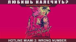 Hotline Miami 2: Wrong Number - Любишь калечить?