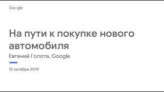 Исследование от Google о пути покупки нового автомобиля российским покупателем