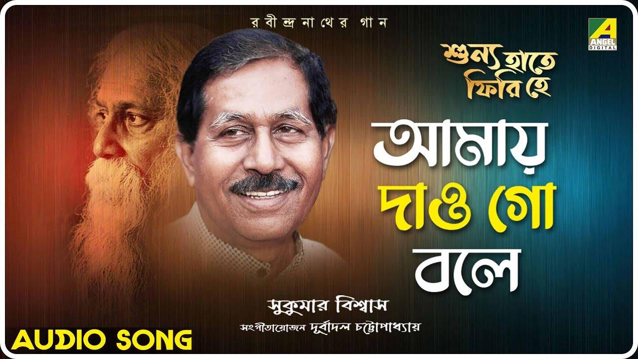 Amay Dao Go Bole   Shunyo Hate Phiri He   Rabindra Sangeet Audio Song   Sukumar Biswas