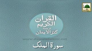 Tilawat e Quran With Tarjuma - Surah e Mulk - Voice Asad Raza Attari Al Madani