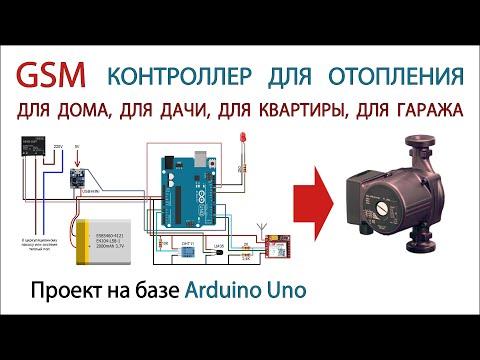 Самодельный GSM контроллер отопления на базе Arduino UNO и модуля SIM800L
