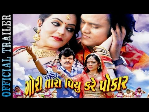 Gori Taro Piyu Kare Pokar - Trailer || Rakesh Barot, Jagdish Thakor || Upcoming Gujarati Movie 2016