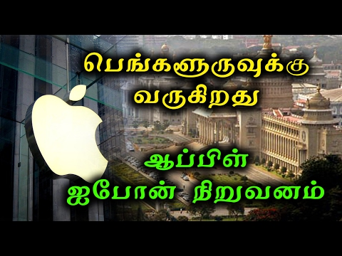 Apple plans to start assembling the iPhone in Bangalore- Oneindia Tamil