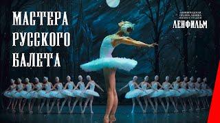 Мастера русского балета (1953) фильм