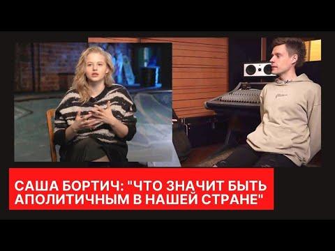 Саша Бортич у Дудя - Саша Бортич в интервью Юрию Дудю про политику