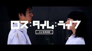 """短編映画「ロス:タイム:ライフ 天才発明家編」 ( Japanese short film """"Loss:Time:Life GENIUS"""" )"""