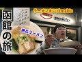 【函館旅4泊5日の旅】GLAYさん行きつけの人気ラーメン店に行ってきた【ラーメンま…