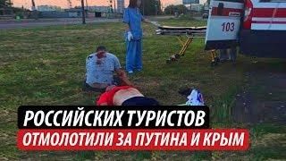 Российских туристов отмолотили за Путина и Крым