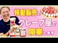 【クレープ屋さんの開業研修】鳥取県のフランチャイズ店舗様が移動販売で開業決定!