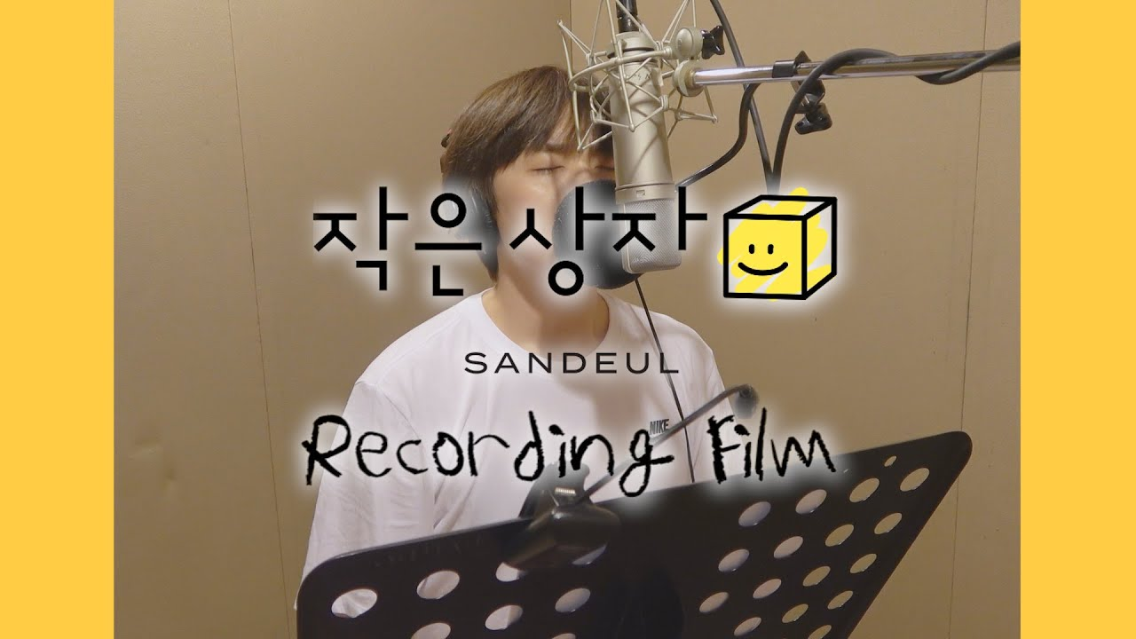 산들(SANDEUL) - 작은 상자 (Smile Box) Recording Film