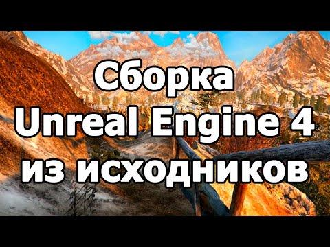 Сборка движка Unreal Engine 4 из исходников на GitHub