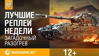 Лучшие Реплеи Недели с Кириллом Орешкиным #39 [World of Tanks]