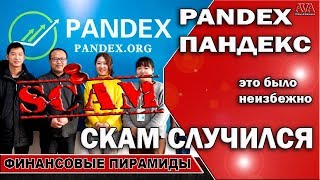 🚫 Pandex [Пандекс] СКАМ случился неизбежно /Выплат нет регламент нарушен  #ValeryAliakseyeu