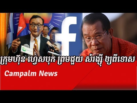 The Somreancy's Lawyer Request Facebook Company to Show Mr  Hun Sen buy a mount Like