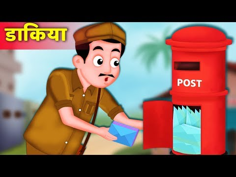 डाकिया का काम | Postman's duty kahani | Hindi Kahaniya for Kids | Moral Stories for Kids