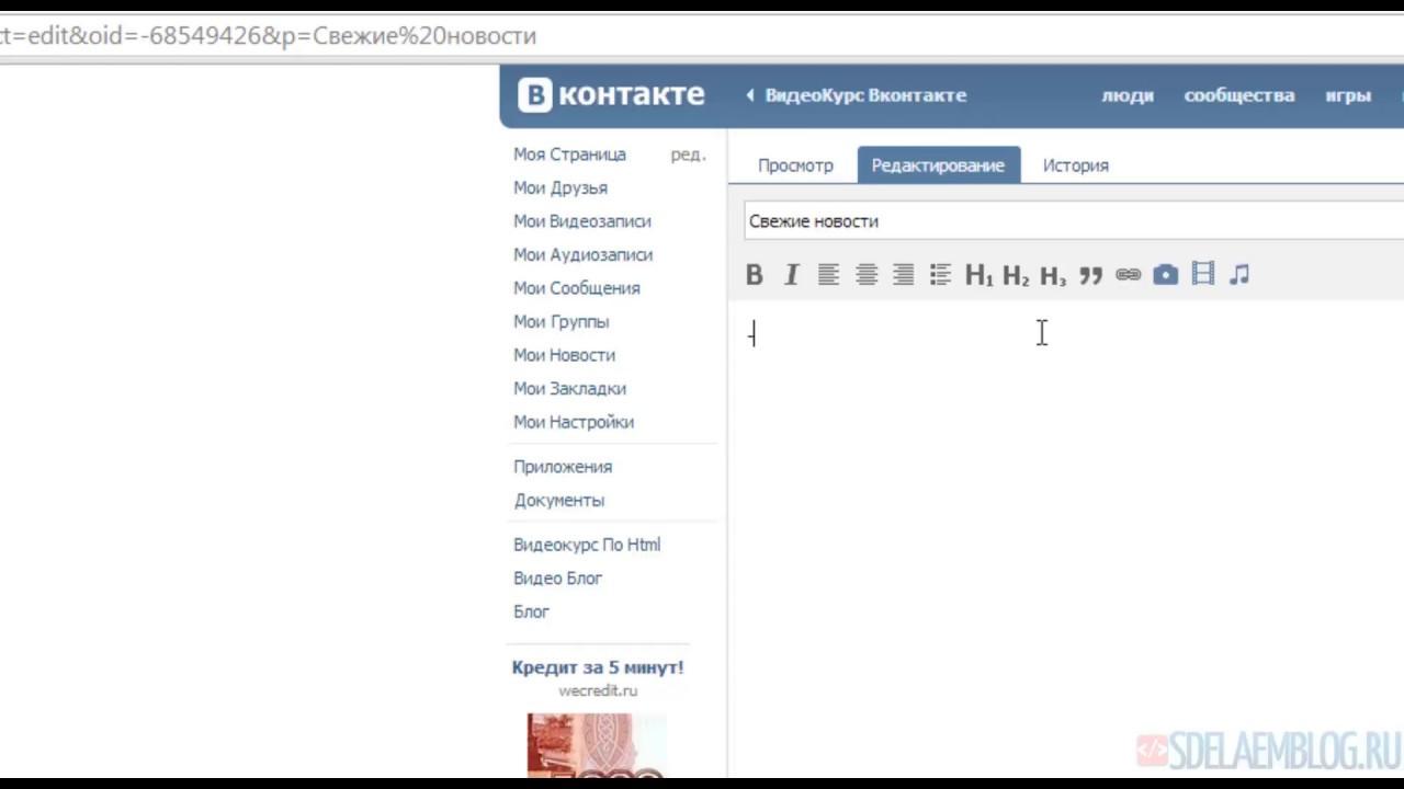 Как сделать документ в вконтакте фото 48