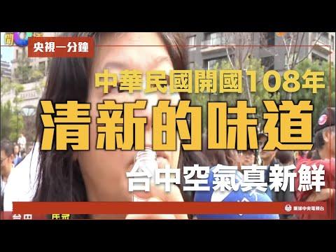 【央視一分鐘】中華民國開國108年 島內生機勃勃|眼球中央電視台