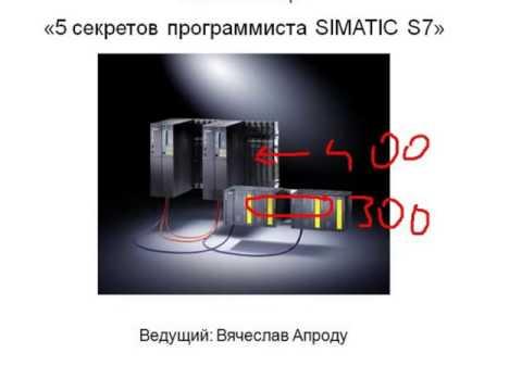 SIMATIC S7 секреты программирования