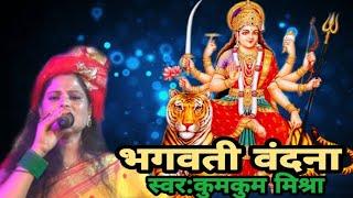 #kumkum mishra #maithili #suparhit Bhagwati Vandana :KUMKUM MISHRA FULL HD VIDEO SONG.