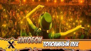 Смотреть клип Хитобои - Тополиный Пух