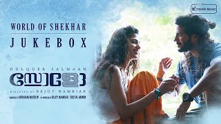 Solo World of Shekhar | Malayalam Audio Jukebox | Dulquer Salmaan, Bejoy Nambiar | Trend Music