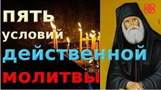 Условия  достижения  совершенной молитвы.  Внутренняя поготовка  Пестов  Православие.  Молитва