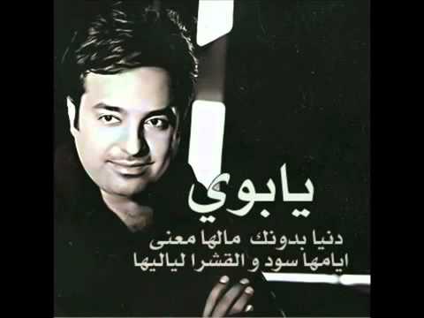 جديد راشد الماجد يابوي 2012  - YouTube.flv