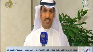 هيئة الرؤية الشرعية بالكويت تعلن غداً الاثنين اول ايام شهر رمضان المبارك