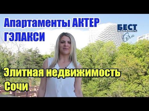 Новостройки Сочи - купить недвижимость в Сочи. Агентство
