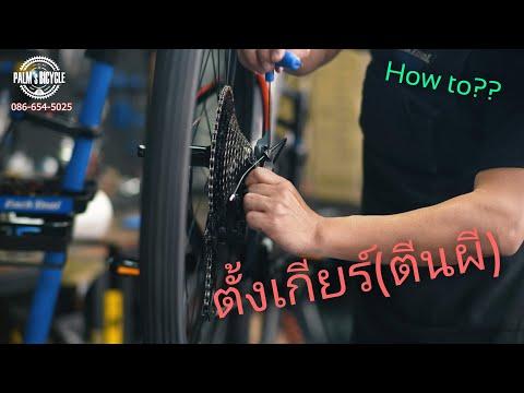 """วีธีการตั้งเกียร์จักรยาน """"ตีนผี"""" ให้เที่ยงตรง และแม่นยำ"""