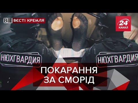 24 Канал: Штрафи за брудні шкарпетки в поїздах РФ, Вєсті Кремля...