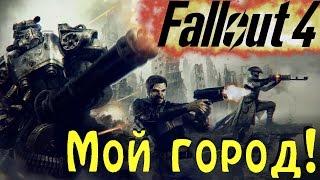 Fallout - Я Мэр огромного города
