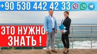 Недвижимость в Турции от застройщика: Как купить недвижимость в Турции? +90 530 442 42 33 (ватсаб)