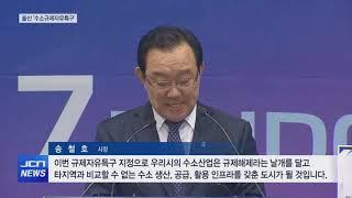[JCN] 수소규제자유특구 울산 '수소선도도시'