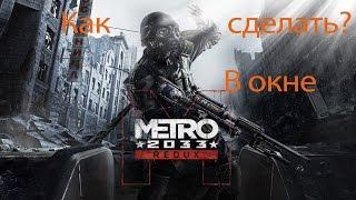 Как сделать Metro 2033 Redux в окне