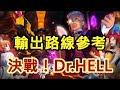【테일즈런너/跑Online】突襲魔王城『決戰Dr.HELL』Special 輸出路線參考