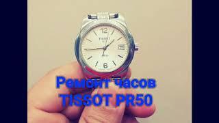 как разобрать часы Tissot PR 50