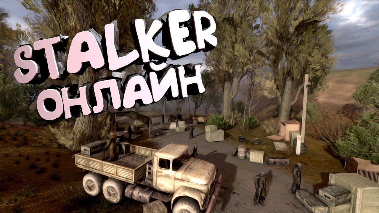 Обзор STALKER Shadow of Chernobyl для Android - …