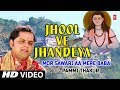 Jhool Ve Jhandeya I Punjabi Baba Balaknath Bhajan, PAMMI THAKUR I Hd Video I Mor Sawari Aa Mere Baba