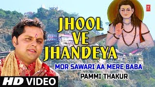 Jhool Ve Jhandeya I Punjabi Baba Balaknath Bhajan, PAMMI THAKUR I Hd I Mor Sawari Aa Mere Baba