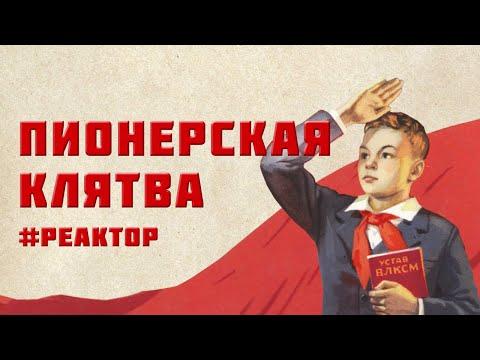 """Почему пионеры не спасли СССР? – """"Реактор"""" ForPost"""