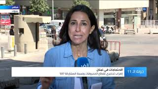 خسائر تدفع محطات البنزين في لبنان لإضراب عام بنسبة مشاركة 97%..  إليك التفاصيل