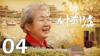 【INDO SUB】Shi Cha Hai ❤ 什刹海 ❤ EP04 Liu Pei Qi, Lian Yi Ming, Cao Cui Fen, Gabrielle Guan