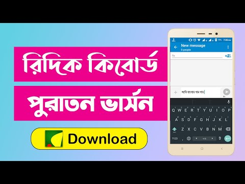 How To Download Ridmik Keyboard Old Version
